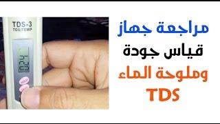 مراجعة جهاز قياس جودة وملوحة الماء Tds 3 Youtube