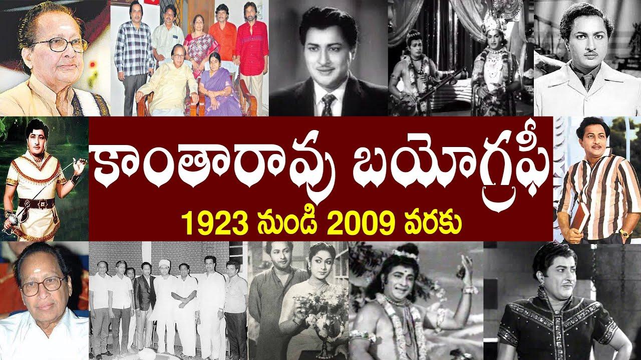 కాంతారావు బయోగ్రఫీ    Kanta Rao biography   Kanta Rao Realstory