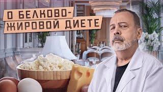 Лучший диетолог Алексей Ковальков о белково жировой диете