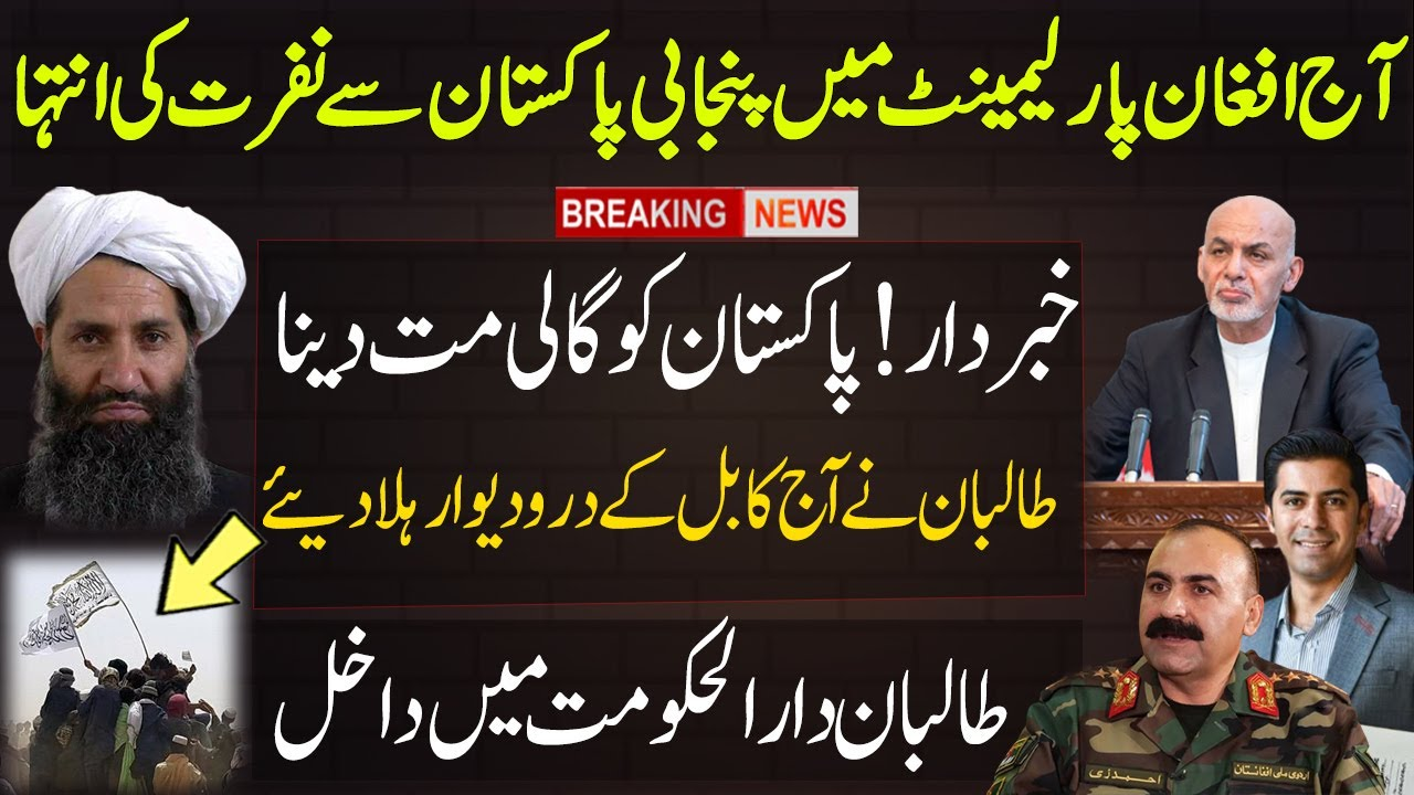 Afghanistan Ashraf Ghani today speech and Kabul updates From Afghan Army Detail By Umar daraz gondal