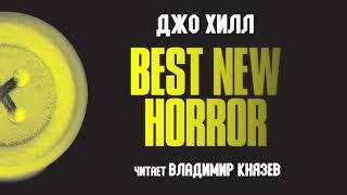 "Аудиокнига: Джо Хилл ""Best New Horror"". Читает Владимир Князев. Ужасы, хоррор"