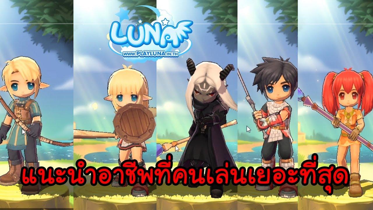 Luna M[#2 ] แนะนำอาชีพที่คนเล่นเยอะที่สุด+ระบบทั้งหมด