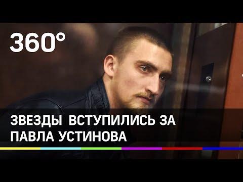 Звезды российского шоу-бизнеса вступились за Павла Устинова
