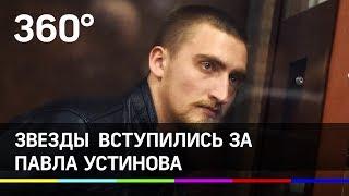 За Павла Устинова вступились звезды российского шоу-биза: Паль, Лазарев, Ефремов, Симоньян