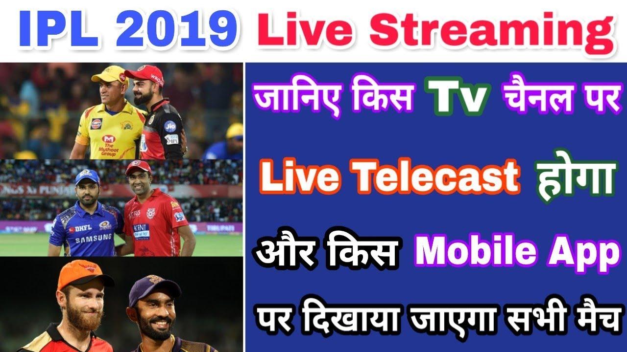 ipl live tv channels free youtube