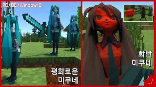 고퀄 3D 미쿠가 모바일로 ㄷㄷ ||  마인크래프트 PE 텍스쳐팩 리소스팩 리뷰/다운  Minecraft M…