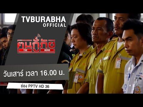 ทีวีบูรพา ฅนกู้ภัย : รำลึกและไว้อาลัยรองประธานมูลนิธิร่วมกตัญญู (เทปที่ 50)