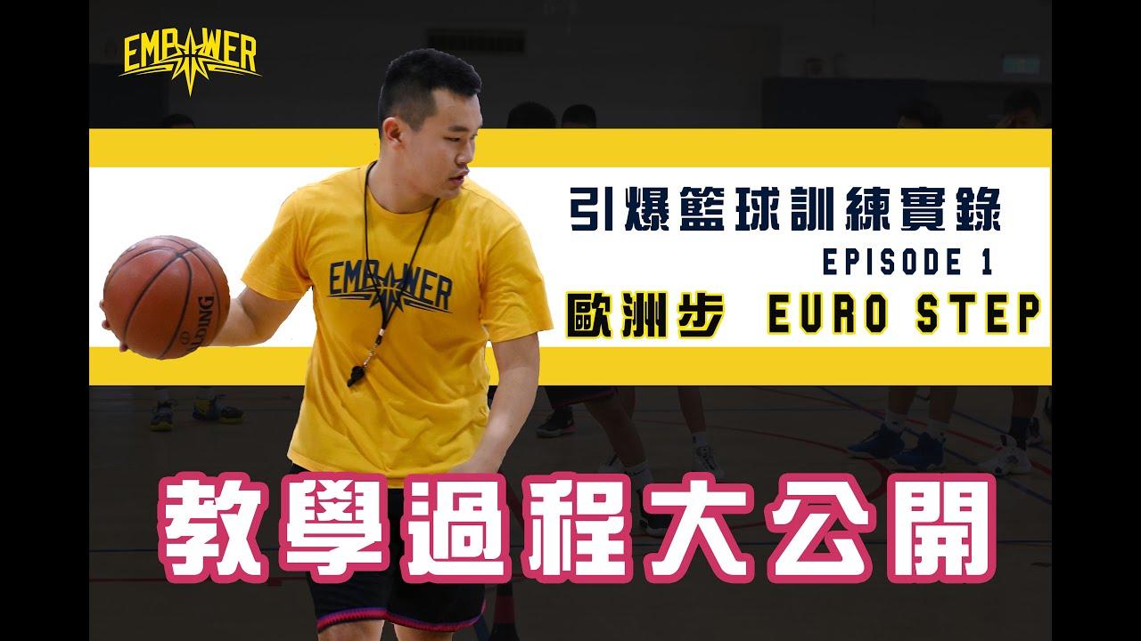::歐洲步上籃 Footwork|Euro Step|訓練實錄|籃球教學|籃球技巧|EMPOWER - YouTube
