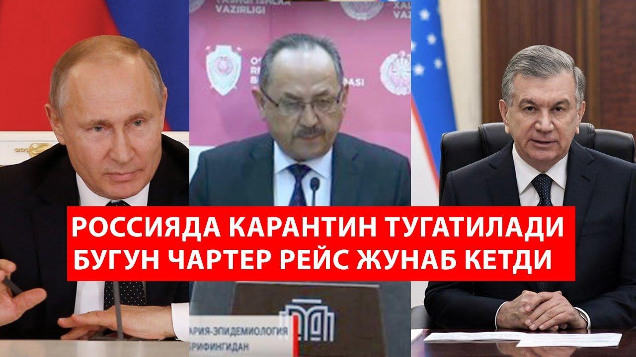 ШОШИЛИНЧ-РОССИЯ ва УЗБЕКИСТОНДА КАРАНТИН ТУГАТИЛАРКАН MyTub.uz
