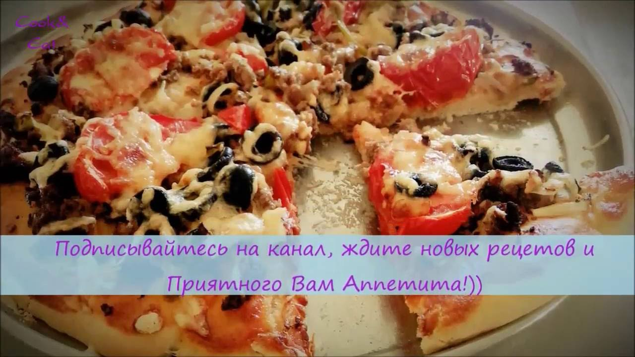 Как сделать пиццу сочной фото 826