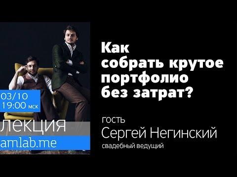Как собрать крутое портфолио без затрат   Сергей Негинский   Лекция для свадебных специалистов