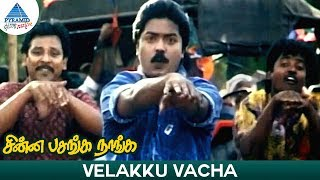 Chinna Pasanga Naanga Tamil Movie Songs | Velakku Vacha Video Song | Murali | Revathi | Ilayaraja