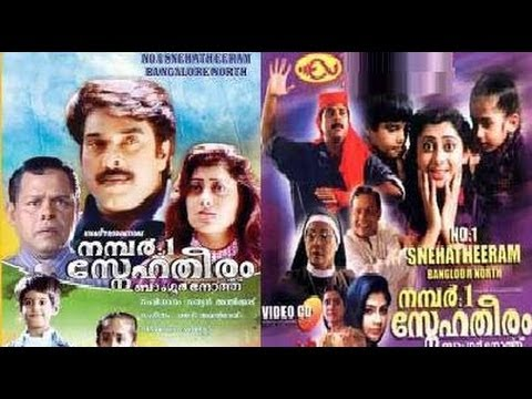 No 1 Snehatheeram Bangalore North 1995 Malayalam Full Movie | Mammootty | Priya Raman
