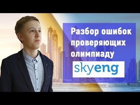 Олимпиада Skyeng (Скайенг) | Ответы, задания, опыт
