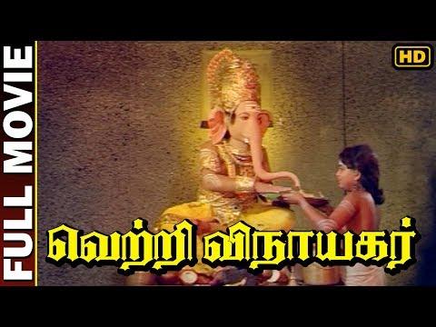 vetri-vinayagar-|-k.r.vijaya,-radha-ravi-,urvasi-|-m.s.viswanathan-|-full-movie-hd