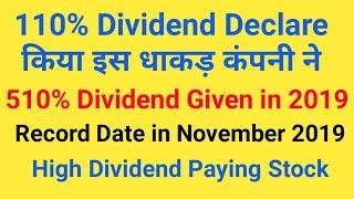 High Dividend Paying Stock - 110% Dividend Declare किया इस धाकड़ कंपनी ने - Record Date in November