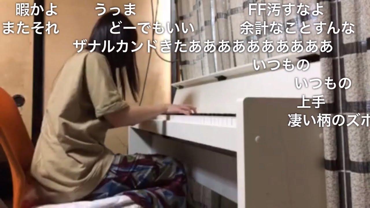 かなた 「実家」 ニコ生 2021/06/17