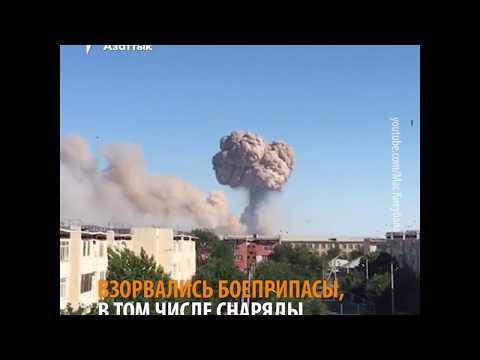 Взрывы на военных складах в Арыси