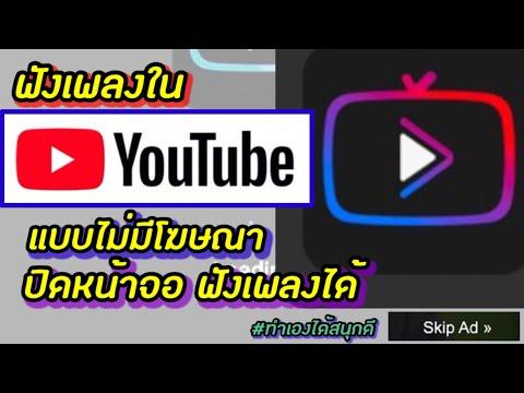 ดู YouTube แบบไม่มีโฆษณา และ ฟังเพลงแบบปิดหน้าจอ #ฟังเพลงแบบปิดหน้าจอ #ไม่มีโฆษณามากวนใจ