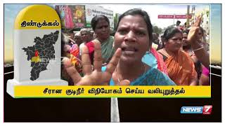 Namma Area Evening Express News  | 24.09.2018 | News7 Tamil