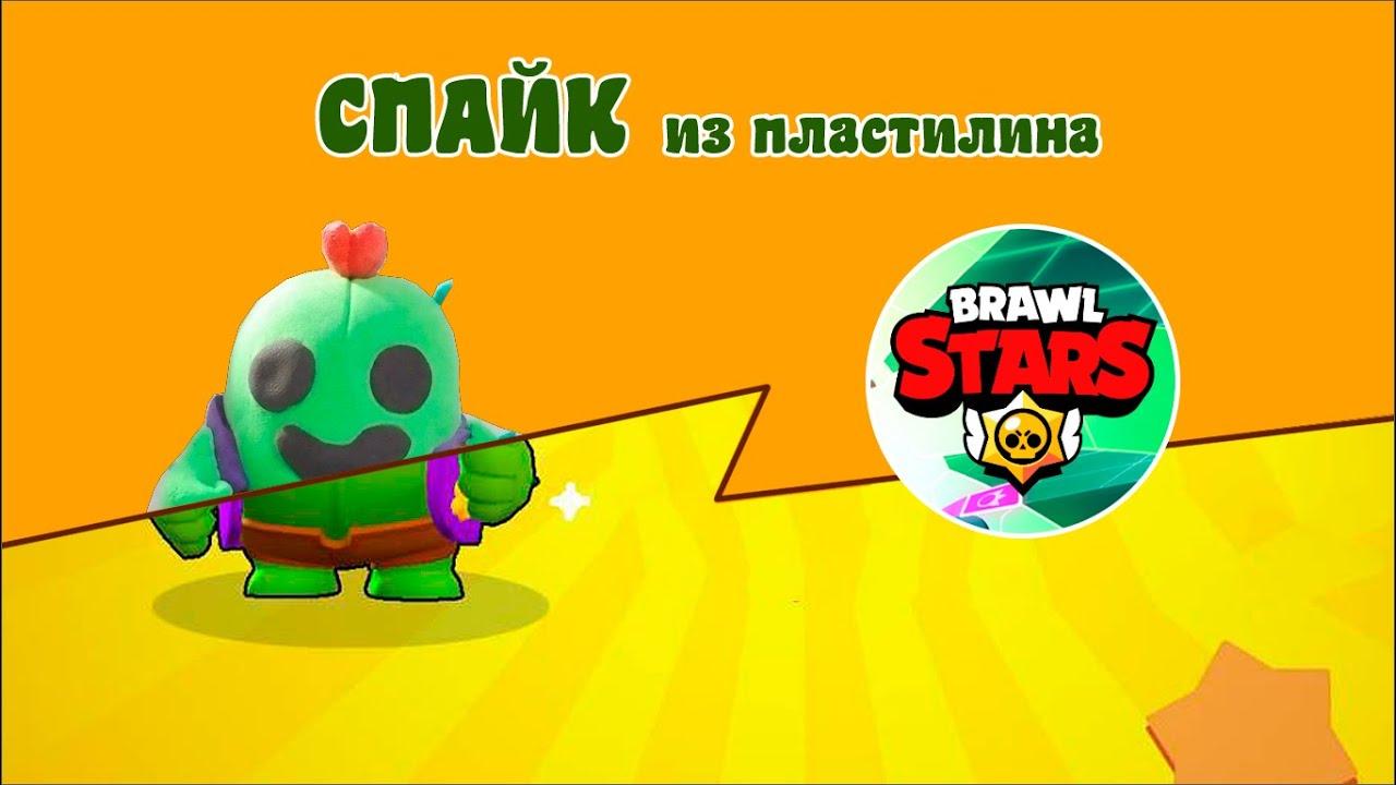Спайк Brawl Stars из пластилина | Браво Старс из ...