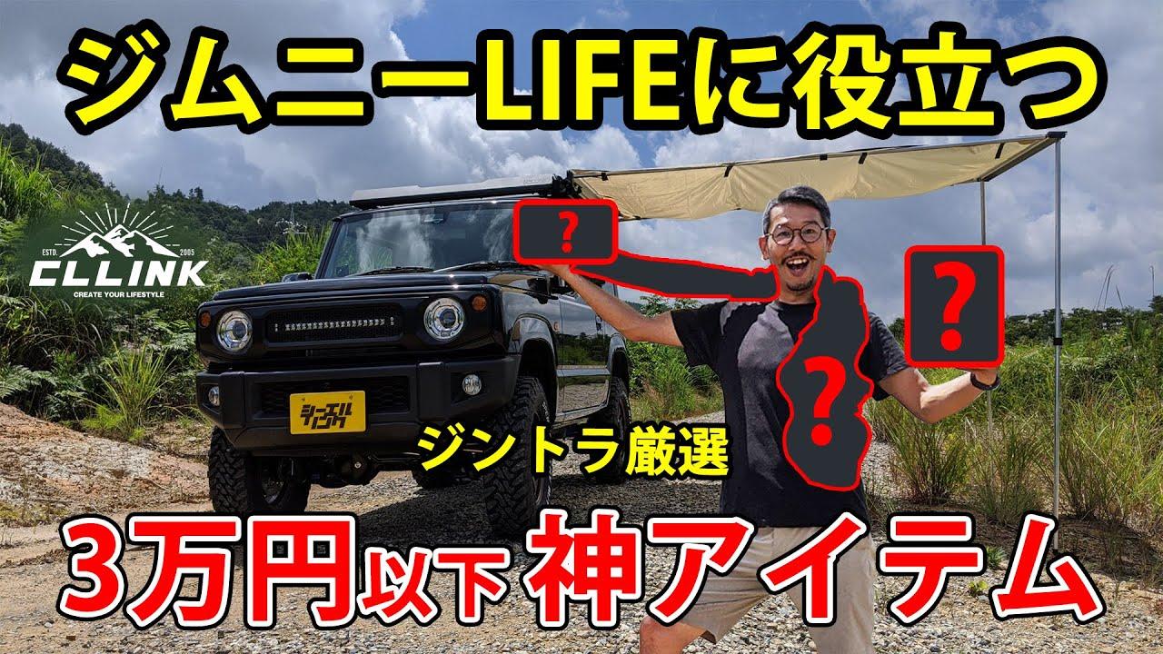 ジントラが選ぶ超お勧めジムニーパーツ5選!!ジムニーライフにお役立ち!?(3万円以下編)