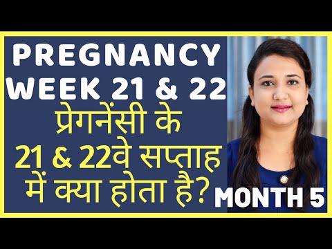 प्रेगनेंसी का 21वा और 22वा सप्ताह | PREGNANCY WEEK 21 AND 22
