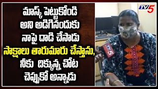 TV5 Effect : Victim F2F | AP Tourism Manager Suspended | Nellore News | TV5 News