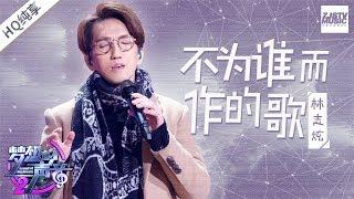 [ 纯享版 ] 林志炫《不为谁而作的歌》《梦想的声音2》EP.10 20180105 /浙江卫视官方HD/