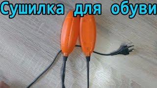 Электрическая сушилка для обуви  Обзор