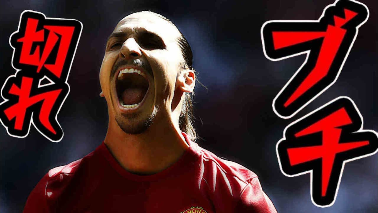 Download 【サッカー】怒らせたら終り!?喧嘩最強ランキングTOP7