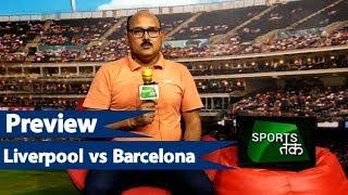 Liverpool vs Barcelona, Preview: फाइनल में जगह बनाने की जंग | Sports Tak