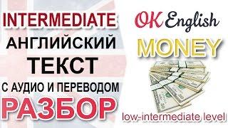 Деньги - MONEY. Разбор английского текста среднего уровня