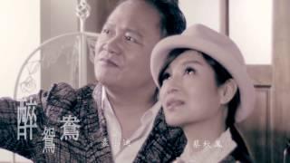【大首播】蔡秋鳳&袁小迪「醉鴛鴦」官方完整版 MV