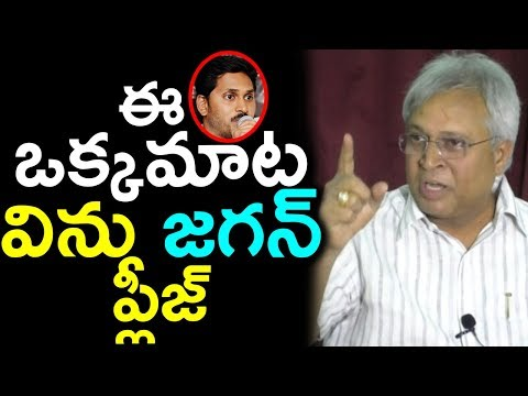 Undavalli Arun Kumar Requesting Jagan | SENSATIONAL COMMENTS| Chandrababu Naidu|Padayatra|Newsdeccan