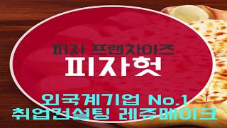 외국계기업 피자헛코리아 채용 취업준비 방법 Pizza …