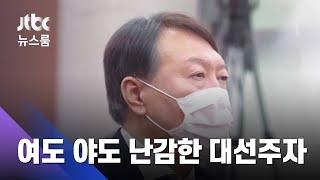 """여도 야도 난감한 대선주자…야 """"추 장관이 띄워준 셈"""" / JTBC 뉴스룸"""