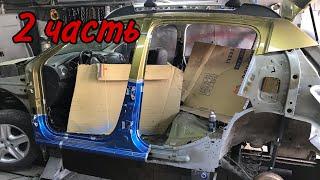 Кузовной ремонт Renault Sandero, Замена боковины и заднего крыла, часть 2. видео