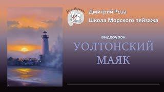 """Открытый вебинар""""Уолтонский маяк""""   Школа морского пейзажа Дмитрия Розы   Картина маслом просто"""