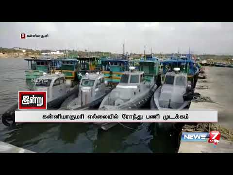 கேரளாவில் தீவிரவாதிகள் ஊடுருவல்? : கண்காணிப்பை தீவிரப்படுத்தியது கடலோர காவல் படை   Subscribe : https://bitly.com/SubscribeNews7Tamil  Facebook: http://fb.com/News7Tamil Twitter: http://twitter.com/News7Tamil Website: http://www.ns7.tv    News 7 Tamil Television, part of Alliance Broadcasting Private Limited, is rapidly growing into a most watched and most respected news channel both in India as well as among the Tamil global diaspora. The channel's strength has been its in-depth coverage coupled with the quality of international television production.