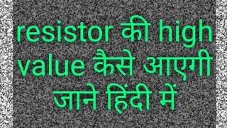 Why resistor add in series | resistor in series