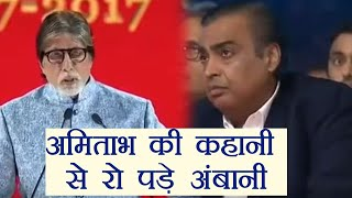 Mukesh Ambani BREAKS DOWN after listening Amitabh Bachchan's Emotional speech | FilmiBeat