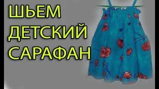 Шьем детский сарафан  на челночной резинке