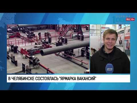 """В Челябинске состоялась """"Ярмарка вакансий"""""""