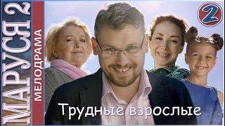 Маруся. Трудные взрослые (2019). 2 серия. Мелодрама, премьера