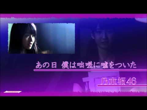 Remix : あの日 僕は咄嗟に嘘をついた ACT 1.1 / 乃木坂46