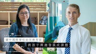 Publication Date: 2020-11-03 | Video Title: 耀中國際學校幼兒教育部 將孩子興趣發展成課題
