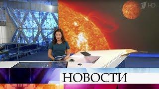 Выпуск новостей в 12:00 от 11.11.2019