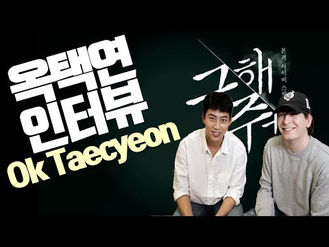 Special interview with 2PM'S Ok Taecyeon WITH OCN