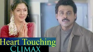 Best Heart Touching Climax || Venkatesh & Simran Outstanding Climax Scene || Volga Videos
